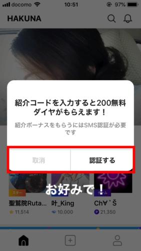 HAKUNA live-ハクナライブ-始め方-登録方法#8