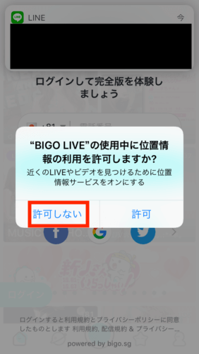 BIGO LIVE-ビゴライブ-始め方-登録方法#2