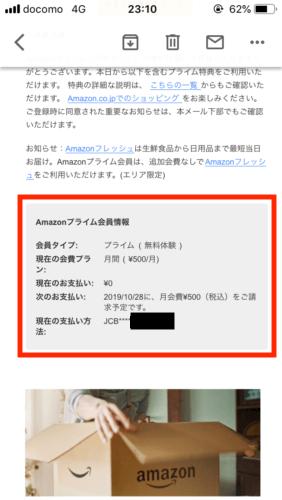 Amazonプライム-無料体験の契約内容-メール#2