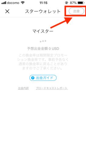 HAKUNA live-ハクナライブ-換金方法#3