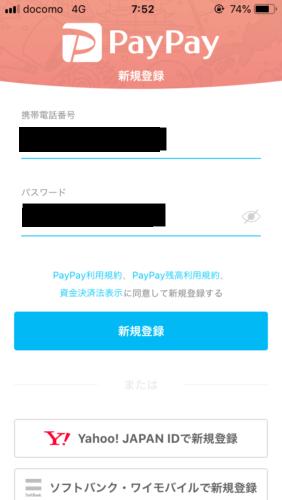 PayPay-ペイペイ-登録方法#1
