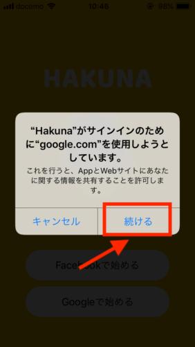 HAKUNA live-ハクナライブ-始め方-登録方法#2