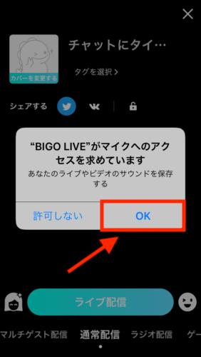 BIGO LIVE-ビゴライブ-使い方-配信方法#2