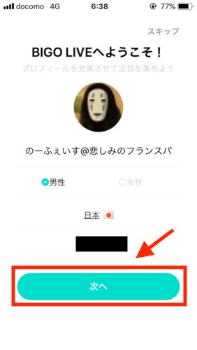 BIGO LIVE-ビゴライブ-始め方-登録方法#5
