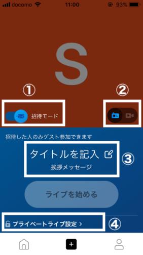 HAKUNA live-ハクナライブ-配信方法#2