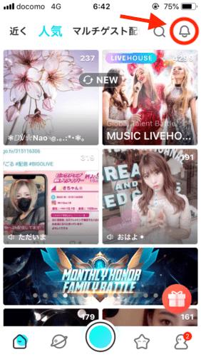 BIGO LIVE-ビゴライブ-使い方-視聴方法#4