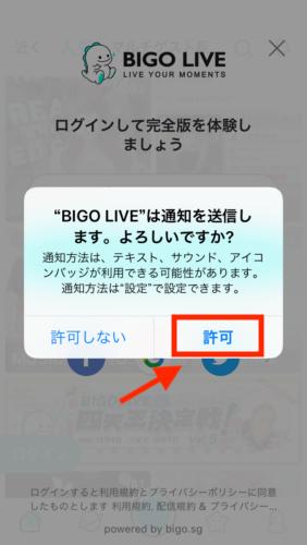 BIGO LIVE-ビゴライブ-始め方-登録方法#1