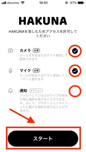 HAKUNA live-ハクナライブ-始め方-登録方法#6