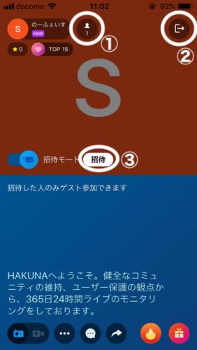 HAKUNA live-ハクナライブ-配信中に出来るアクション#2