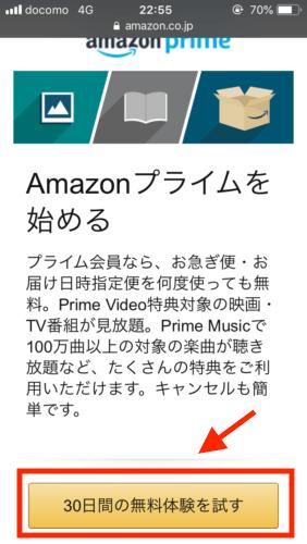 LINE PayカードでAmazonプライムの無料体験を契約する手順#8