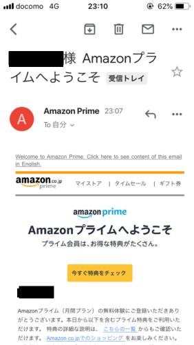 Amazonプライム-無料体験の契約内容-メール#1