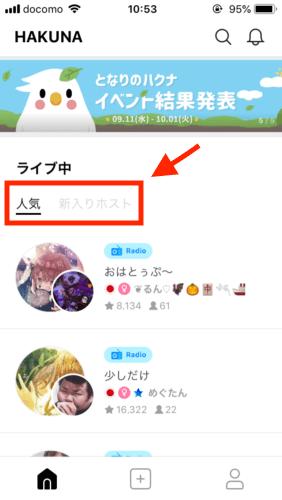HAKUNA live-ハクナライブ-使い方-視聴方法#1