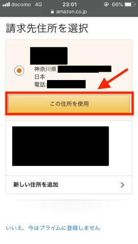 LINE PayカードでAmazonプライムの無料体験を契約する手順#11