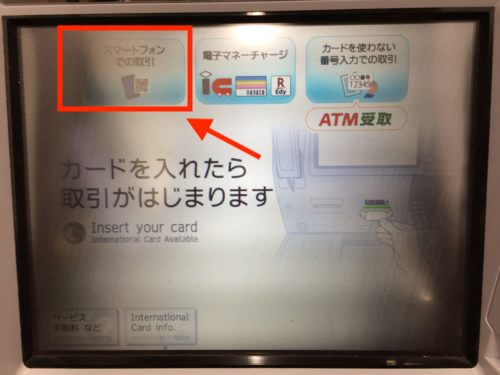 LINEPay-セブン銀行ATMでチャージする方法#2