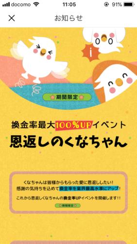 HAKUNA live-ハクナライブ-イベント-恩返しのくなちゃん