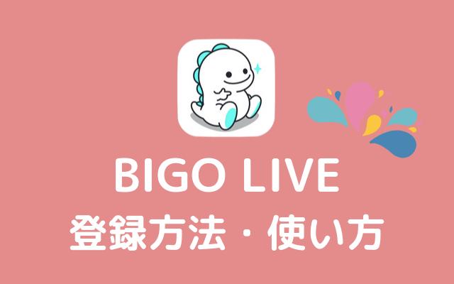 BIGO LIVE-ビゴライブ-登録方法・使い方