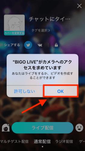 BIGO LIVE-ビゴライブ-使い方-配信方法#1