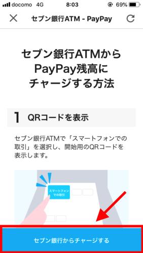 コンビニでPayPayに現金をチャージする方法#5