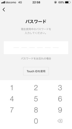 LINE PayカードでAmazonプライムの無料体験を契約する手順#6