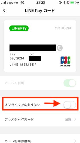 LINE PayカードでAmazonプライムの無料体験を契約する手順#4