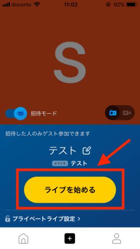 HAKUNA live-ハクナライブ-配信方法#4