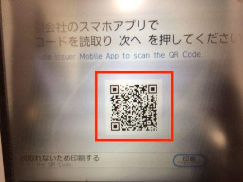 LINEPay-セブン銀行ATMでチャージする方法#7
