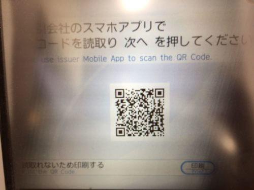 LINEPay-セブン銀行ATMでチャージする方法#3