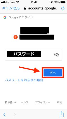HAKUNA live-ハクナライブ-始め方-登録方法#3