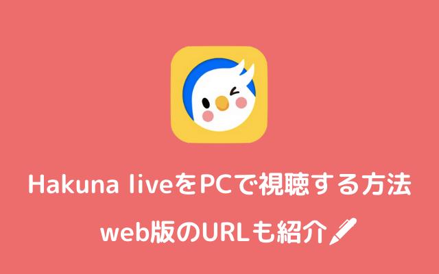 Hakuna live(ハクナライブ)-PCで視聴する方法-web版URL