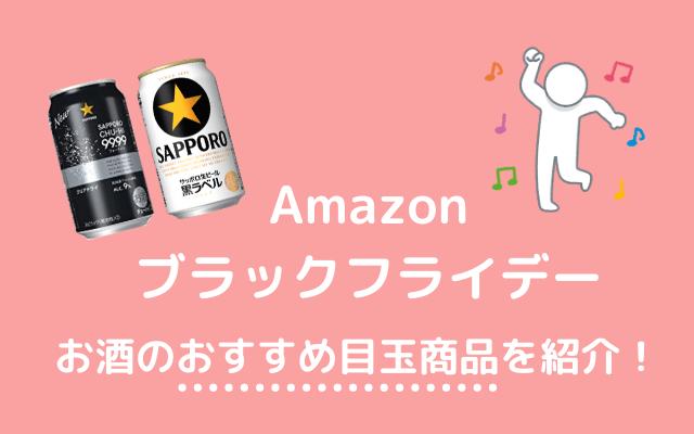 Amazonブラックフライデー-お酒-おすすめ目玉商品