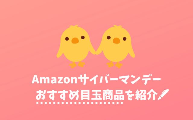 Amazonサイバーマンデー2019-おすすめ目玉商品