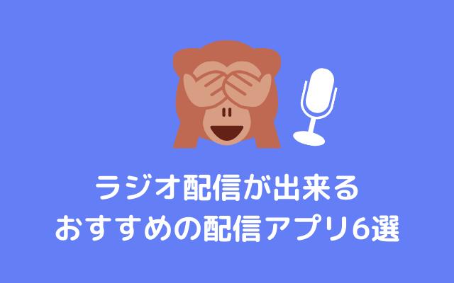 ラジオ配信-配信アプリ-おすすめ