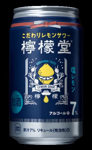檸檬堂塩レモン-味の感想レビュー