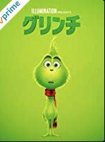 グリンチ-アニメ