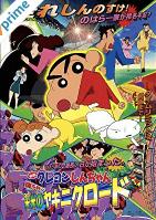 クレヨンしんちゃん 嵐を呼ぶ 栄光のヤキニクロード-アニメ