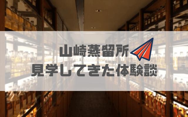 山崎蒸留所を見学してきた体験談-2019