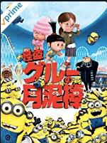 怪盗グルーの月泥棒-アニメ