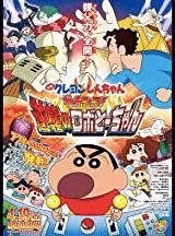 クレヨンしんちゃん ガチンコ!逆襲のロボとーちゃん-アニメ