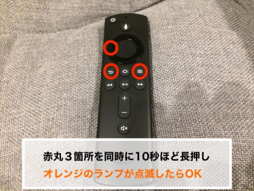Fire Tv Stick4kのリモコンが反応しない時の対処方法#3