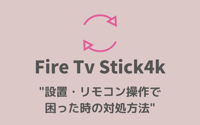 【2019年版】Fire Tv Stick4kの設置・リモコン操作がうまくいかない場合の対処方法
