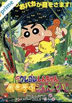クレヨンしんちゃん 嵐を呼ぶジャングル-アニメ