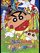 クレヨンしんちゃん 嵐を呼ぶ モーレツ! オトナ帝国の逆襲-アニメ