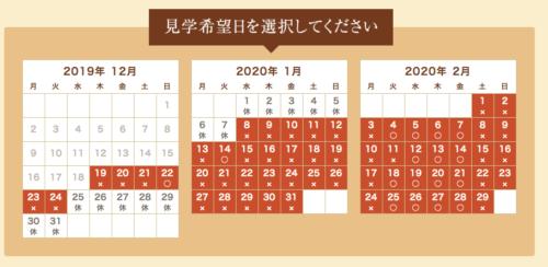 山崎蒸留所-有料ツアーの予約表