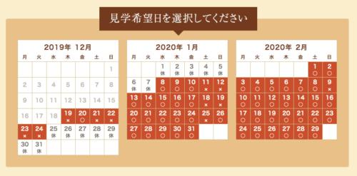 山崎蒸留所-無料ツアーの予約表