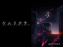 ケムリクサ-アニメ