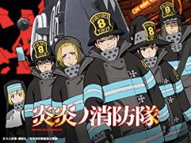 炎炎ノ消防隊-アニメ