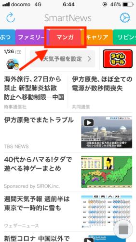 スマートニュースの漫画チャンネル表示方法