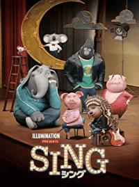 SING-アニメ
