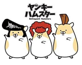 ヤンキーハムスター-アニメ