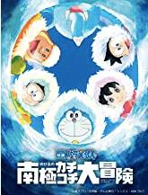 ドラえもん のび太の南極カチコチ大冒険-アニメ